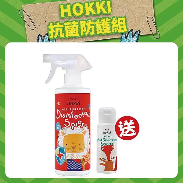 Hokki 抗菌防護組【BG Shop】Hokki抗菌噴霧500ml+Hokki乾洗手凝露