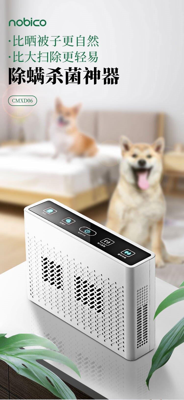 除蟎儀超聲波家用床上殺菌機寵物除臭除蟎蟲神器小型空氣凈化器
