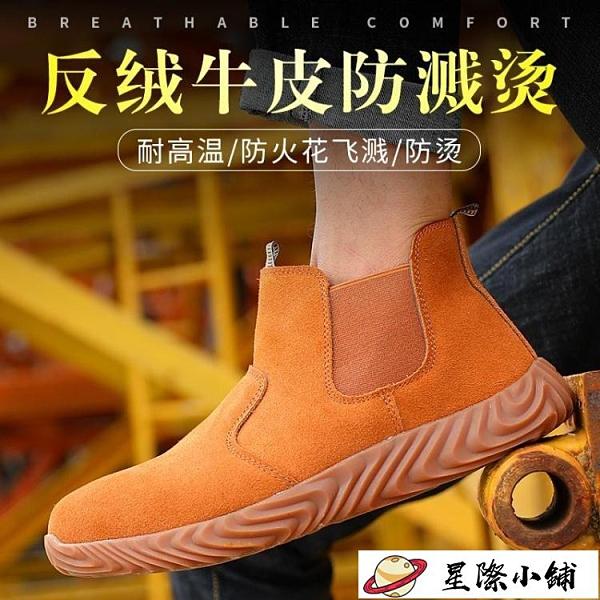 安全鞋 電焊工勞保鞋男士防砸防刺穿防臭工地輕便夏季軟底一腳蹬半靴防燙 星際小鋪