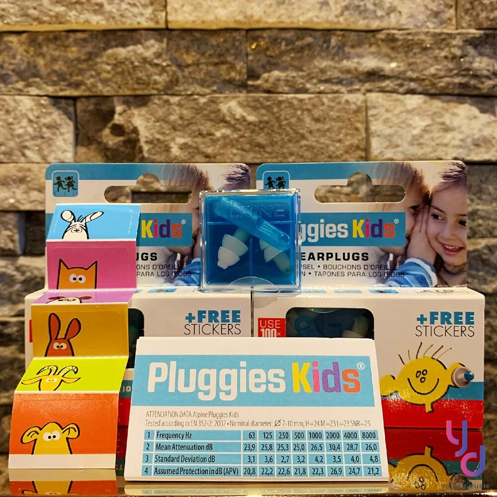 alpine pluggies kids 兒童 耳塞 防水 耳塞 專利材質 降噪 25db