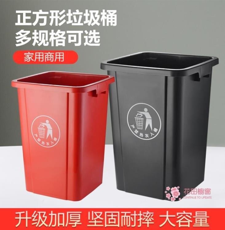 戶外垃圾桶 無蓋長方形大垃圾桶大號家用廚房戶外分類商用垃圾箱窄學校幼稚園