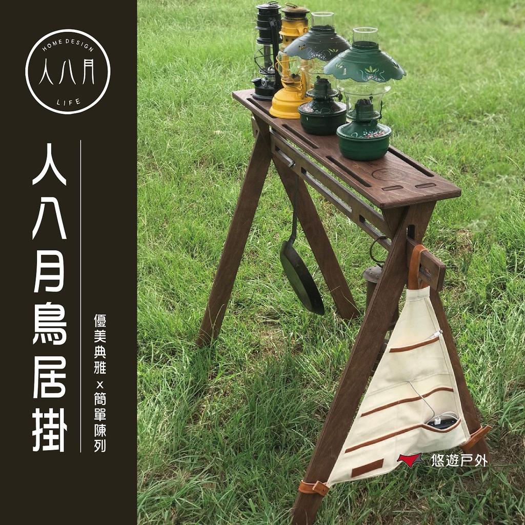 【人八月】手做鳥居掛 吊衣架 收納桌 吊掛架 陳列架 展示桌 居家 露營 悠遊戶外