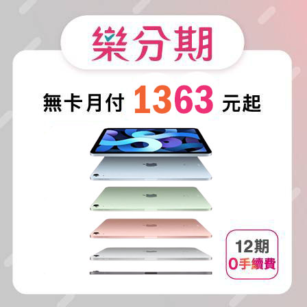 【Apple】2020 iPad Air 第4代 64G Wi-Fi+Cellular版-先拿後pay