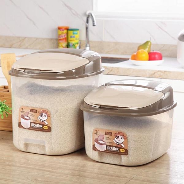 家用25斤40斤米桶廚房米缸五谷雜糧防潮收納桶塑料大米箱面粉罐子 全館免運