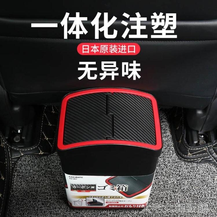 車載垃圾桶快美特日本進口車載垃圾桶汽車垃圾桶前排後排專用帶蓋汽車用品