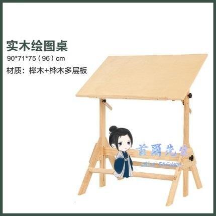 繪圖桌 實木繪圖桌繪畫台繪圖桌建筑師繪圖台美術繪圖桌工作台繪畫