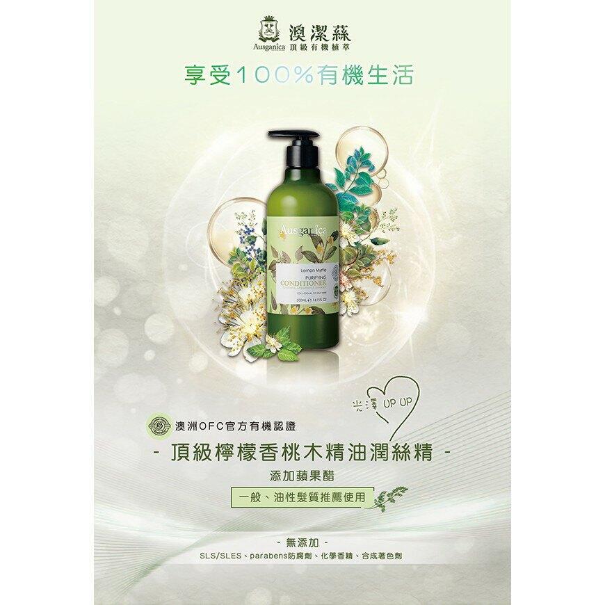 【Ausganica】澳潔蕬頂級有機成份檸檬香桃木精油潤絲精 500ml