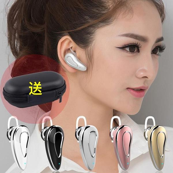 藍芽耳機開車女超小迷你OPPO蘋果VIVO通用無線GISSO D9掛入耳塞式 韓美e站