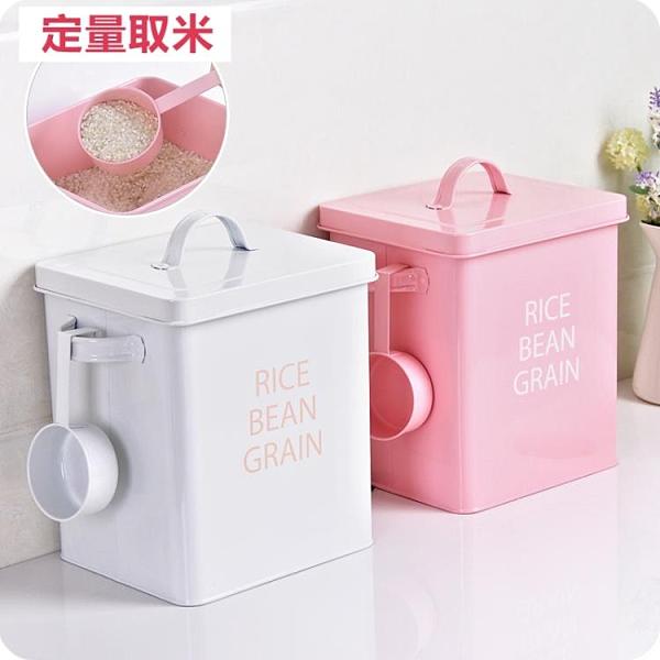厨房整理 優思居鐵皮米桶 家用廚房防蟲防潮面粉收納箱10斤裝米箱大號米柜
