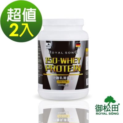 【御松田】分離乳清蛋白-巧克力口味(1000g/瓶)-2瓶