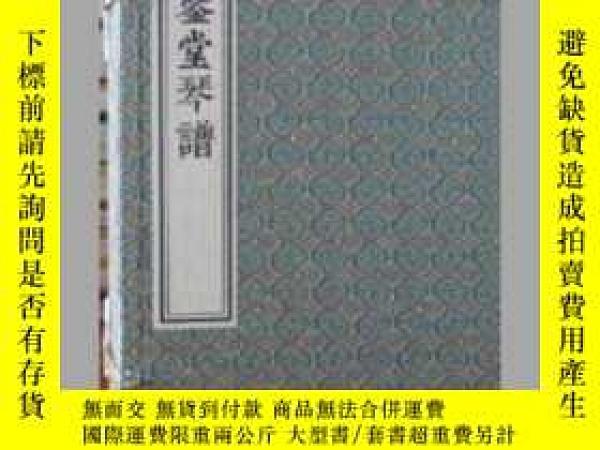 二手書博民逛書店罕見澄鑑堂琴譜一函五冊Y78026 (清)徐常遇 中國書店 出版
