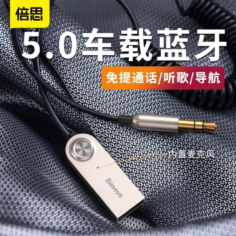 藍芽適配器 倍思車載aux藍芽接收器USB汽車音頻轉音箱接音響家用免提通話