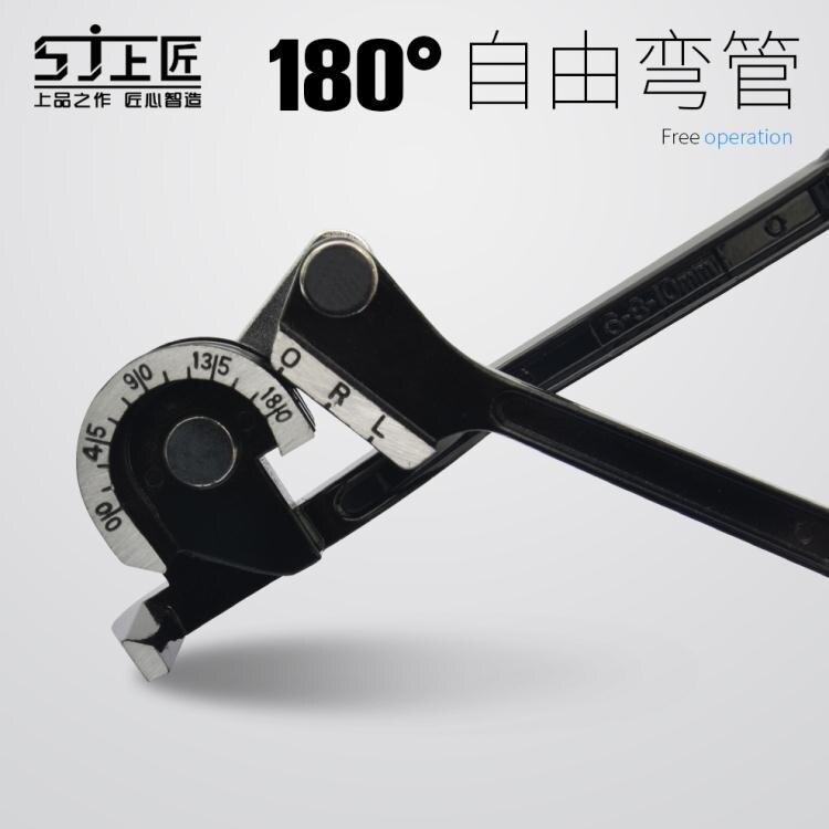 上匠五金工具彎管器空調銅管鋁管手動彎管機 彎管工具6 810mm全館免運【99購物節】