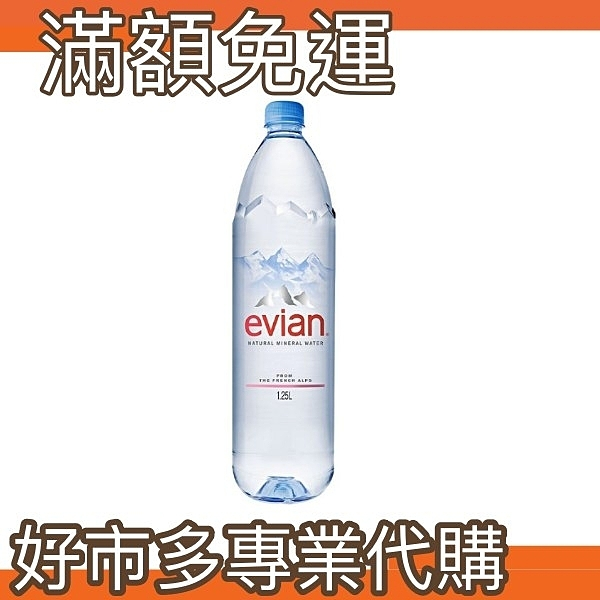 【免運費】【好市多專業代購】 Evian 天然礦泉水 1250毫升 X 12瓶
