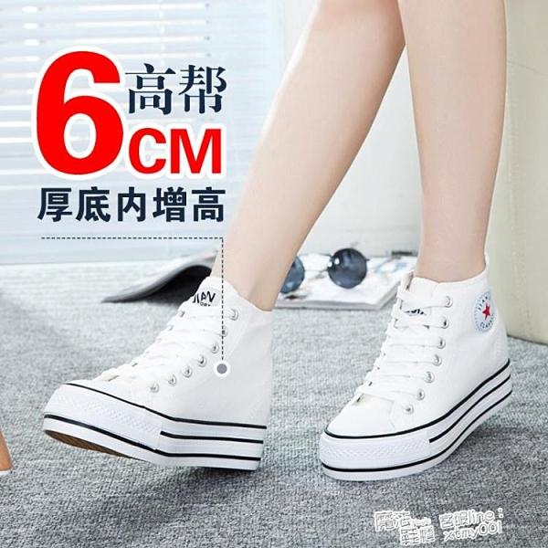 高筒帆布鞋女韓版鬆糕白色學生百搭厚底內增高小白鞋2021秋季高邦 喜迎新春