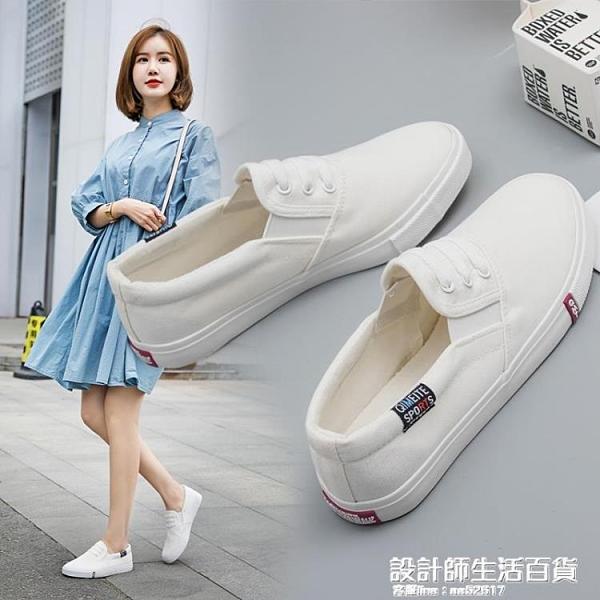 2020夏季新款帆布鞋平底韓版百搭一腳蹬女鞋懶人白鞋小白休閒布鞋 設計師生活