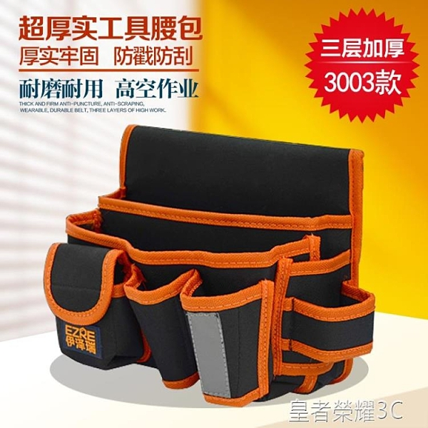 工具包 工具腰包電工腰包貼壁紙掛包多功能帆布維修安裝加厚大號小號電鑚YTL