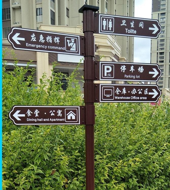 定制戶外指路牌小區指示景區導向道路路標公園分流指引牌創意立式