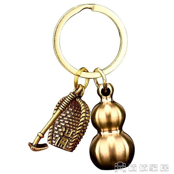 鑰匙圈 純黃銅葫蘆掛件創意復古簸箕汽車鑰匙扣手工錬男女中國風禮品掛飾 【母親節特惠】