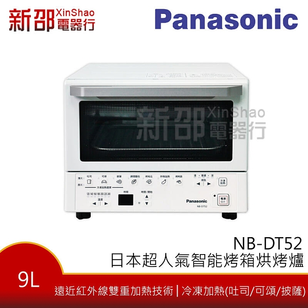 *新家電錧*【Panasonic國際NB-DT52】日本超人氣智能烤箱