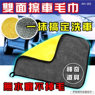 吸水抹布 3入 AH-181 擦車毛巾 洗車工具 雙面超細纖維