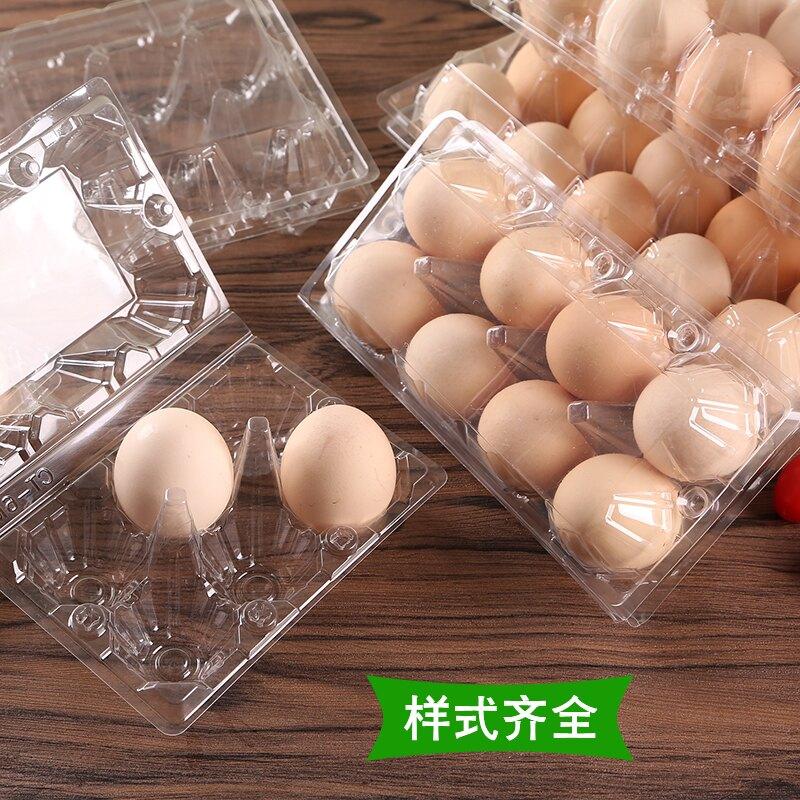 雞蛋盒 一次性雞蛋托咸鴨蛋塑料盒透明土雞蛋包裝盒鵪鶉蛋盒 4颗裝【中秋節秒殺】