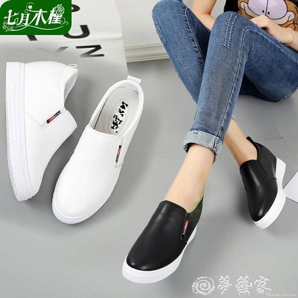 增高鞋 內增高厚底休閒鞋高跟鞋2021秋季新款鞋子樂福鞋女鞋小白鬆糕單鞋 夢藝