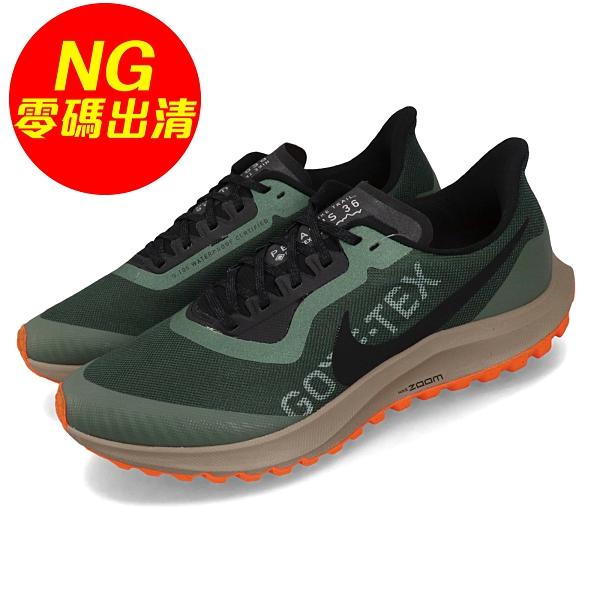 【US11-NG出清】Nike 慢跑鞋 Zoom Pegasus 36 Trail GTX 綠 橘 男鞋 運動鞋 Gore-tex 大小腳 【ACS】