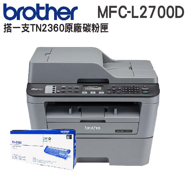 【搭TN-2360原廠碳粉匣一支】Brother MFC-L2700D 高速雙面多功能雷射傳真複合機