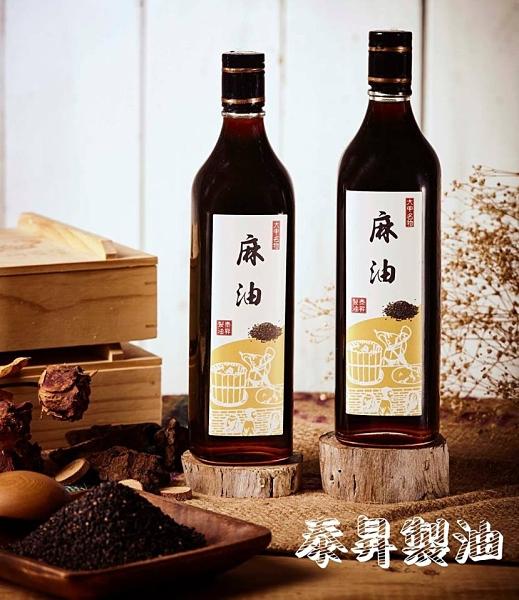 【國家食品檢驗保證 選好油 用心把關】泰昇 600ML 頂級黑麻油【超取限2瓶】
