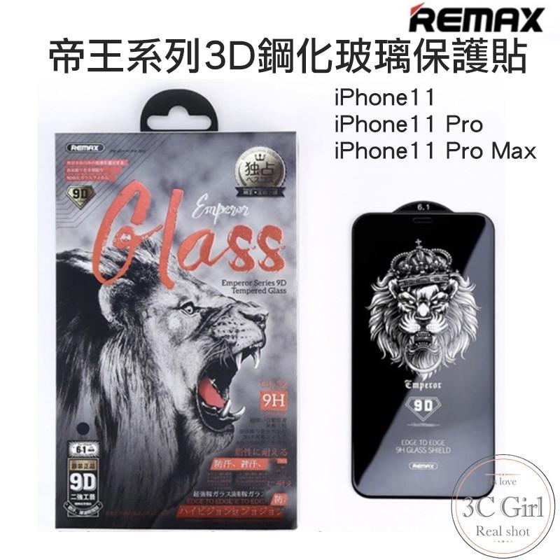 Remax 9D iPhone 11 Pro Max 鋼化 強化玻璃貼 保護貼 9h 抗刮 玻璃貼 疏油疏水