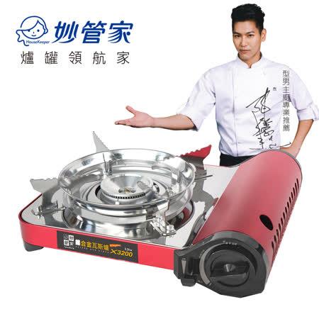 【妙管家】 鋁合金瓦斯爐3.2kW X3200 贈瓦斯罐2罐