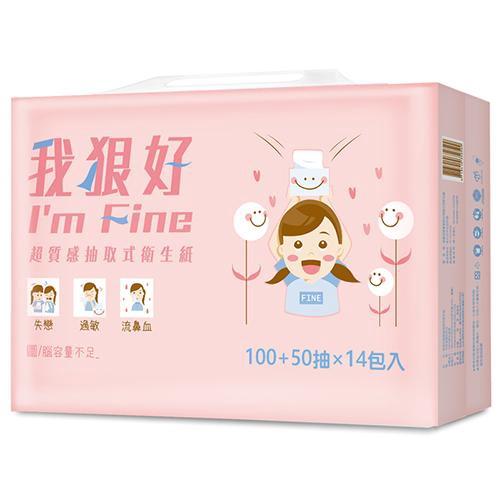 我狠好超質感抽取式衛生紙150抽14包【愛買】