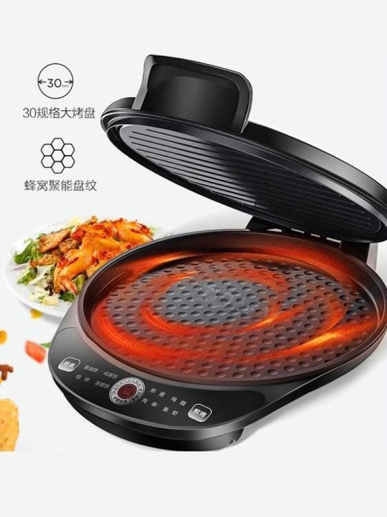 電餅鐺家用新款雙面加熱烙餅鍋電餅檔自動斷電煎餅薄餅機