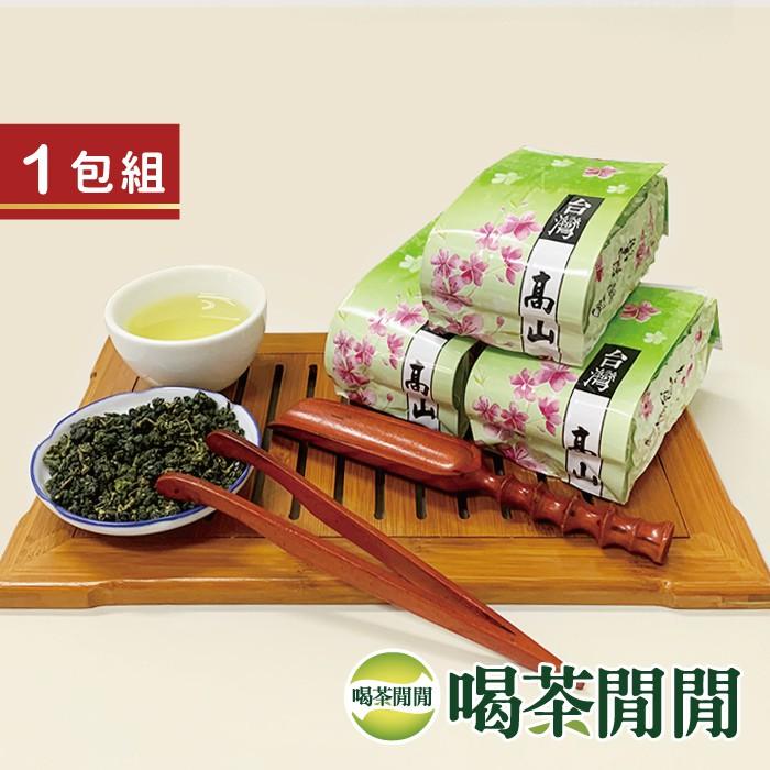 【喝茶閒閒】台灣風情手採高山茶葉/單包150g/清香/T0A1000/烏龍/茶葉