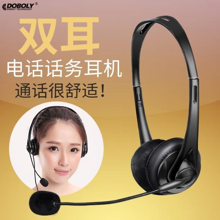 【快速出貨】多寶萊 M13雙耳電話機耳機無線座機聽筒耳麥話務員專用固話手機電腦客服頭戴式耳塞 創時代 雙12購物節