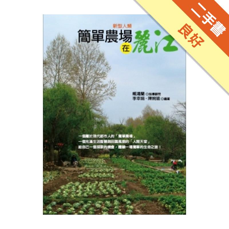 簡單農場─在麗江 [二手書_良好] 6160