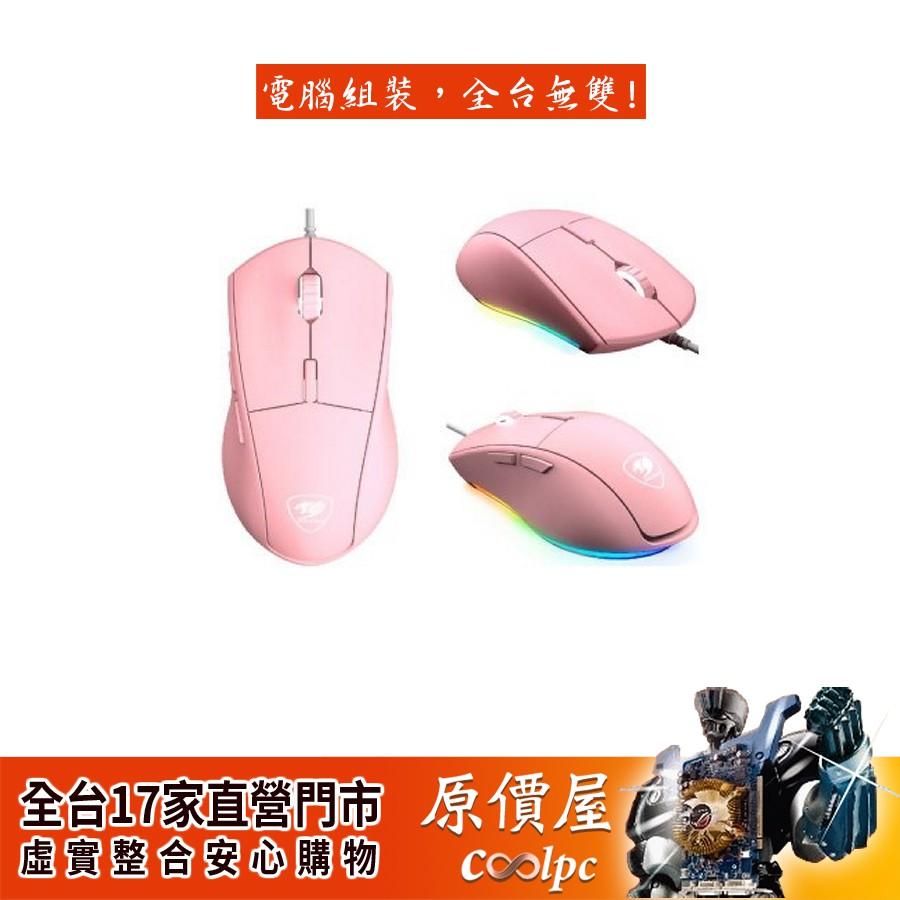 COUGAR美洲獅 MINOS XT PINK 電競滑鼠(粉)/有線/滑鼠/原價屋