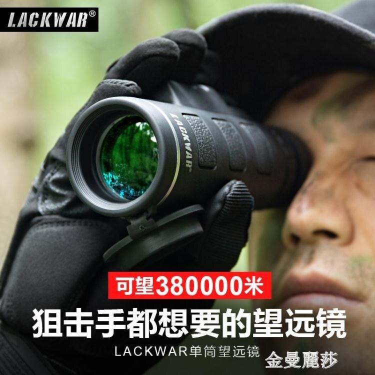 單筒望遠鏡高倍高清人體夜視狙擊手軍事用戶外專業兒童手機望眼鏡 麗莎 全館免運
