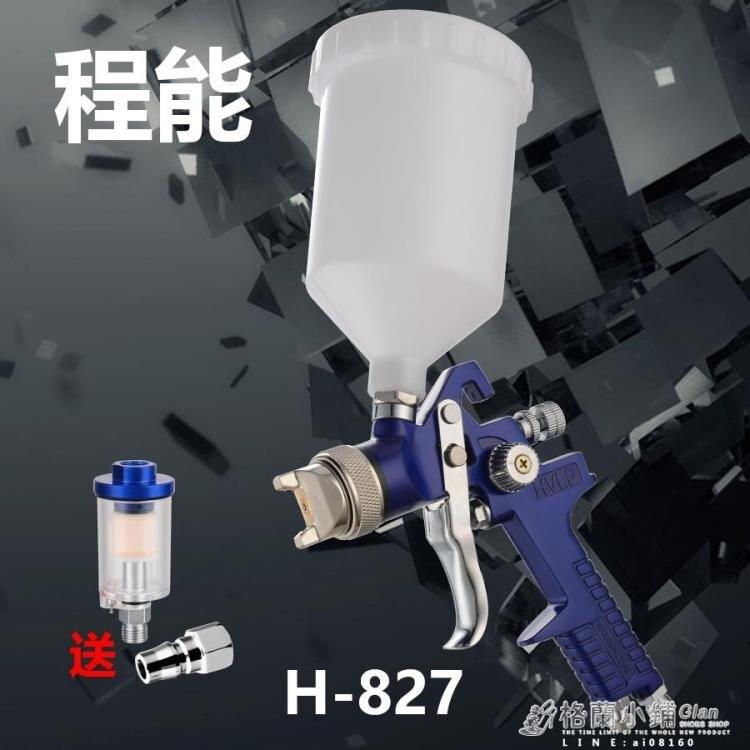 程能H2000小口徑噴漆槍皮革上色修補H827汽車鍍膜鈑金家具噴涂 凱斯頓 凱斯頓 聖誕節交換禮物