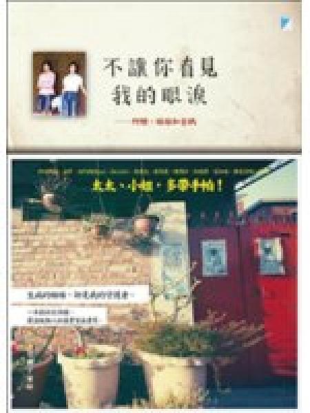 二手書博民逛書店 《不讓你看見我的眼淚》 R2Y ISBN:9865896060│獅子老師
