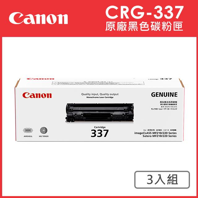 CANON CRG-337 原廠黑色碳粉匣_3入超值組(適用:MF212w、216n、229dw、232w、244dw、236n、249dw)