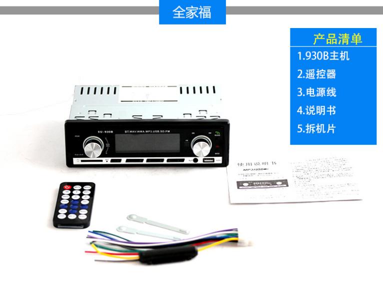 車載mp3插卡機支持藍牙電話藍牙音樂收音U盤CD機