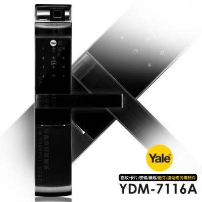 Yale耶魯 指紋/卡片/密碼/鑰匙智能電子門鎖YDM-7116A霧面黑(附基本安裝)