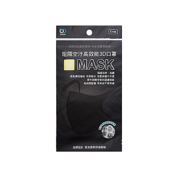 高效能3D立體成人口罩(水洗口罩)-黑(1入)【小三美日】