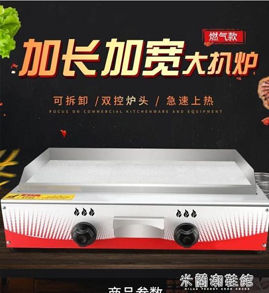 電扒爐 燃氣手抓餅機器擺攤鐵板燒鐵板商用烤冷面電熱煤氣扒爐炸爐一體機 快速出貨YYJ