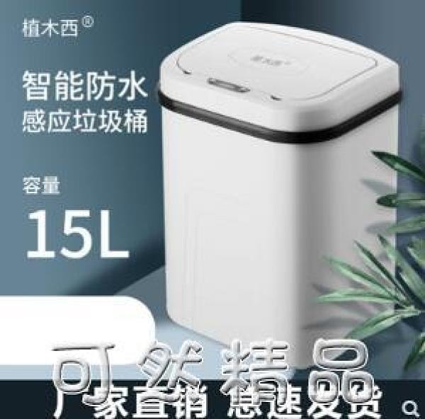 植木西智慧垃圾桶感應式家用客廳廚房衛生間創意自動帶蓋電動大號 雙12全館免運