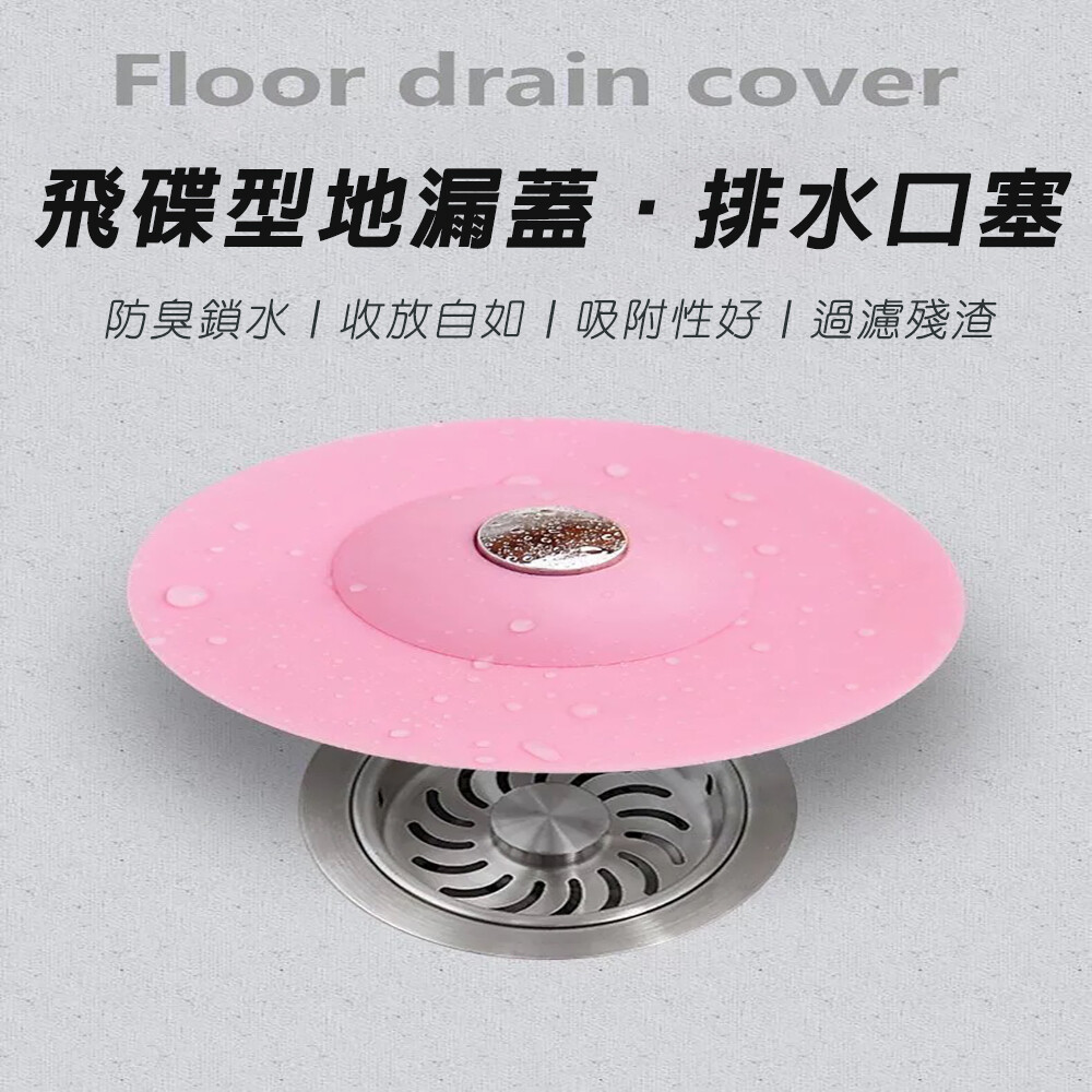 simples 廚房流理台水槽過濾網 浴室排水口按壓式防堵塞濾水網 地漏塞(5色可選)