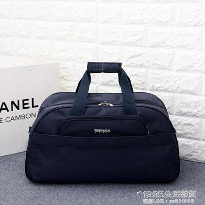 旅行包 韓版超大容量行李包商務出差旅行包女旅游包男手提包健身包行李袋 1995生活雜貨NMS