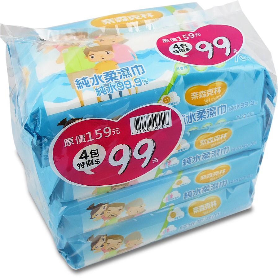 奈森克林 純水柔濕巾70張4入【佳瑪】
